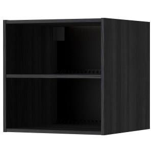 МЕТОД Каркас верхн шкафа на холод/морозил, под дерево черный, 60x60x60 см