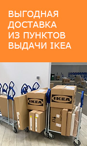 Выгодная доставка IKEA