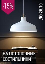 Светильники IKEA -15%